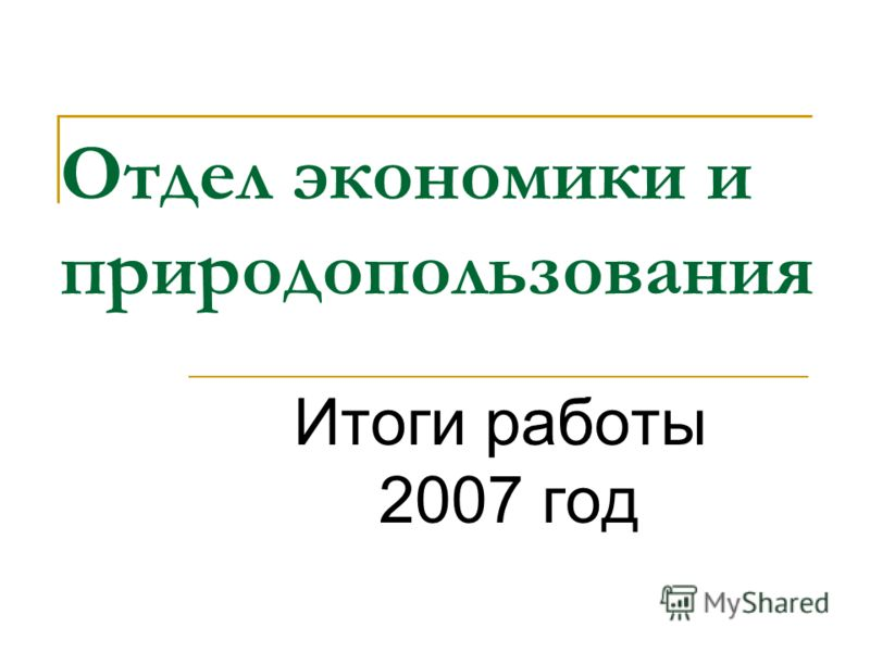 Отдел экономики и природопользования Итоги работы 2007 год