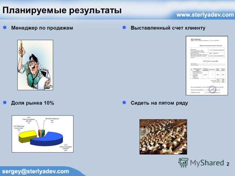 2 Планируемые результаты Менеджер по продажам Доля рынка 10% Выставленный счет клиенту Сидеть на пятом ряду