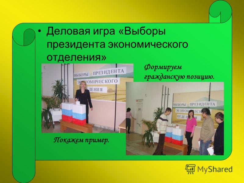 Деловая игра «Выборы президента экономического отделения» Формируем гражданскую позицию. Покажем пример.