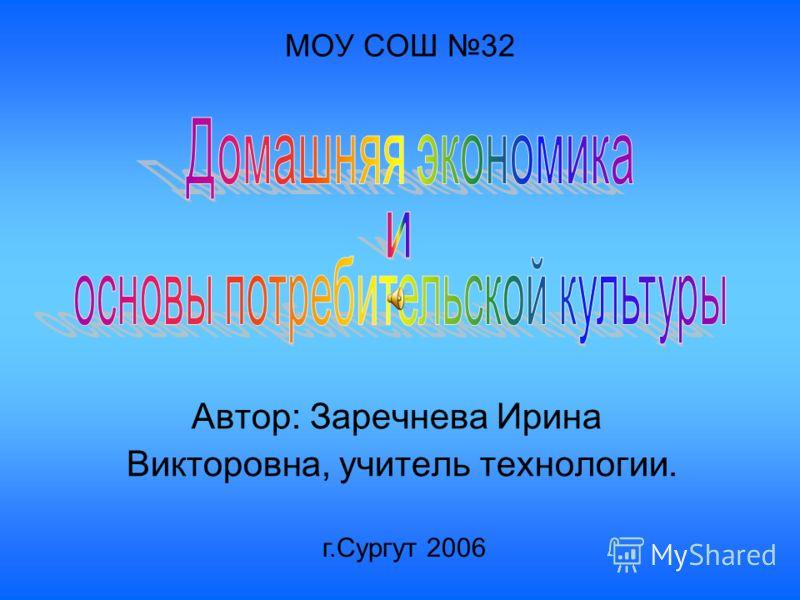 МОУ СОШ 32 Автор: Заречнева Ирина Викторовна, учитель технологии. г.Сургут 2006