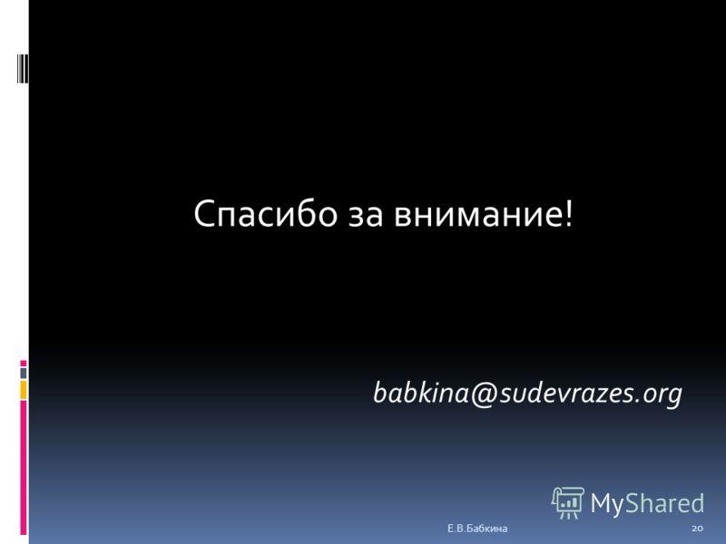 Спасибо за внимание! babkina@sudevrazes.org Е.В.Бабкина 20