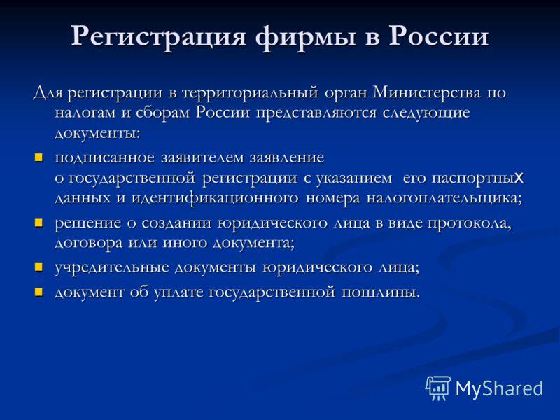Регистрация фирмы в России Для регистрации в территориальный орган Министерства по налогам и сборам России представляются следующие документы: подписа