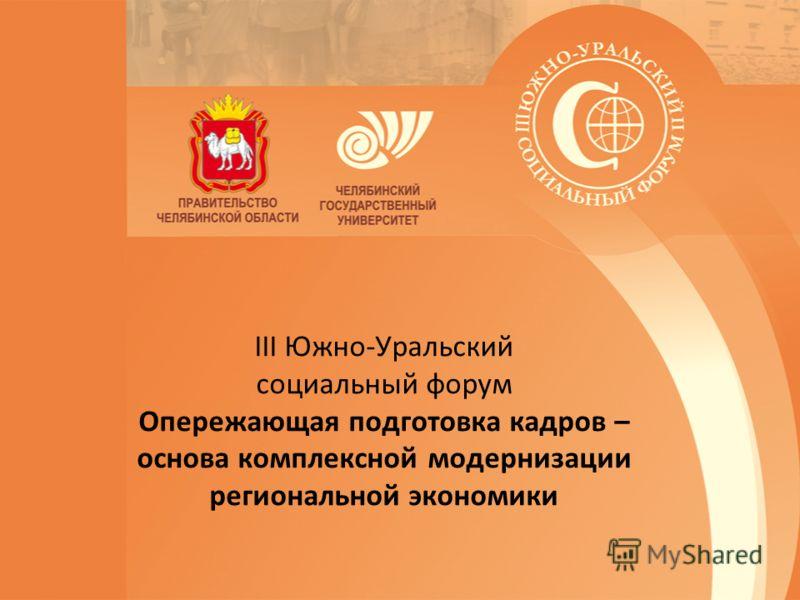 III Южно-Уральский социальный форум Опережающая подготовка кадров – основа комплексной модернизации региональной экономики