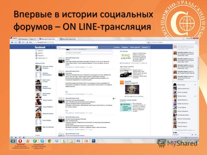 Впервые в истории социальных форумов – ON LINE-трансляция