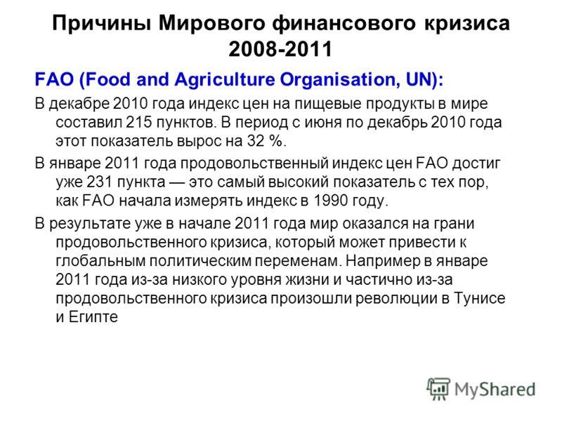 Причины Мирового финансового кризиса 2008-2011 FAO (Food and Agriculture Organisation, UN): В декабре 2010 года индекс цен на пищевые продукты в мире составил 215 пунктов. В период с июня по декабрь 2010 года этот показатель вырос на 32 %. В январе 2