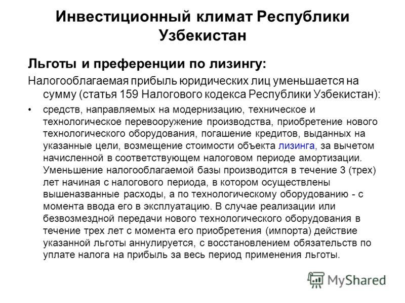 Инвестиционный климат Республики Узбекистан Льготы и преференции по лизингу: Налогооблагаемая прибыль юридических лиц уменьшается на сумму (статья 159 Налогового кодекса Республики Узбекистан): средств, направляемых на модернизацию, техническое и тех