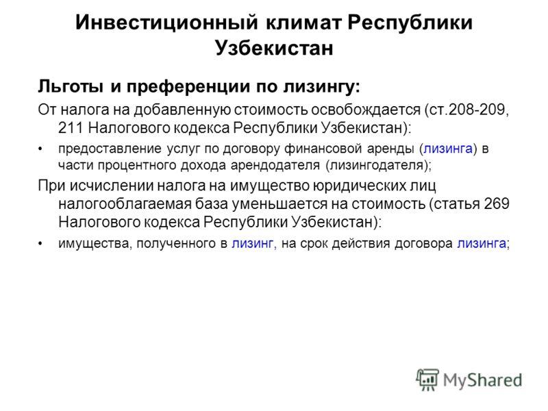 Инвестиционный климат Республики Узбекистан Льготы и преференции по лизингу: От налога на добавленную стоимость освобождается (ст.208-209, 211 Налогового кодекса Республики Узбекистан): предоставление услуг по договору финансовой аренды (лизинга) в ч