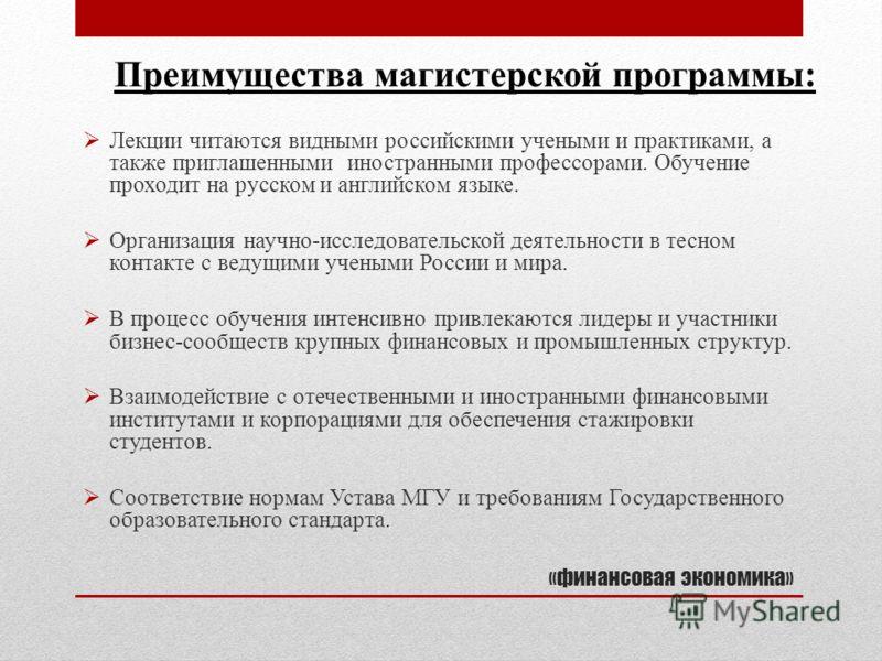 Лекции читаются видными российскими учеными и практиками, а также приглашенными иностранными профессорами. Обучение проходит на русском и английском языке. Организация научно-исследовательской деятельности в тесном контакте с ведущими учеными России