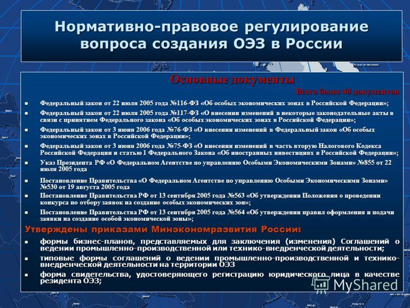 Основные документы Всего более 40 документов Федеральный закон от 22 июля 2005 года 116-ФЗ «Об особых экономических зонах в Российской Федерации»; Федеральный закон от 22 июля 2005 года 116-ФЗ «Об особых экономических зонах в Российской Федерации»; Ф