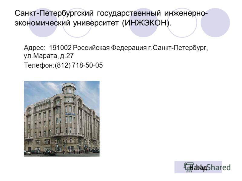 Санкт петербургский государственный