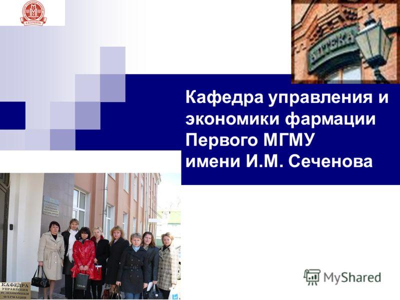 Кафедра управления и экономики фармации Первого МГМУ имени И.М. Сеченова