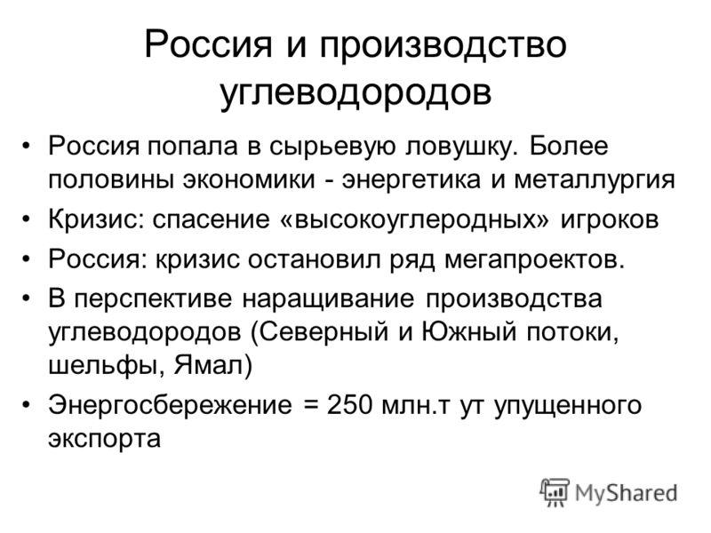 Россия и производство углеводородов Россия попала в сырьевую ловушку. Более половины экономики - энергетика и металлургия Кризис: спасение «высокоуглеродных» игроков Россия: кризис остановил ряд мегапроектов. В перспективе наращивание производства уг