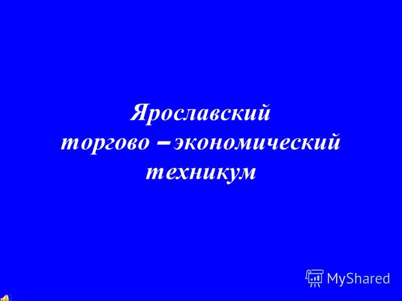 Ярославский торгово – экономический техникум