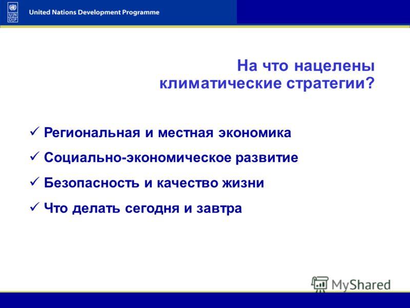 Комплексные климатические стратегии для регионов российской Арктики в условиях изменения климата Наталия Олофинская ПРООН в Российской Федерации 15-16 октября 2009г. Росси я