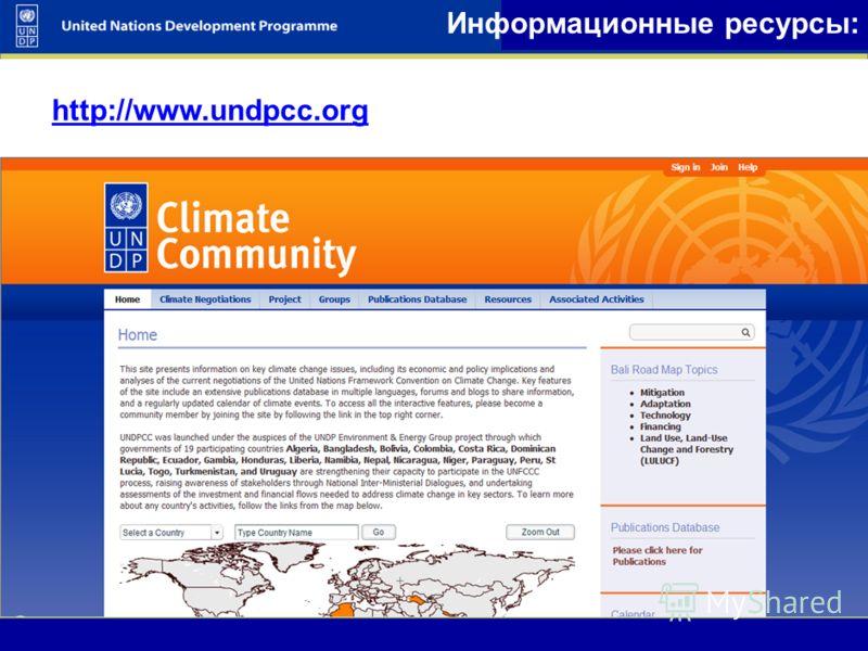 UNDP-GEF Adaptation 20 UNDP-GEF Climate Change Adaptation Workshop & Training Course 20 http://www.undp.org/climatechange Угрозы и воздействия изменения климата: http://www.undp.org/gef/adaptation/climate/03a.htm Свод методик UNFCCC по оценке уязвимо