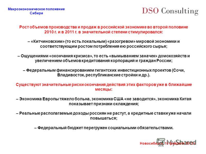 Макроэкономическое положение Сибири Новосибирск, 15 февраля 2012 г. Рост объемов производства и продаж в российской экономике во второй половине 2010 г. и в 2011 г. в значительной степени стимулировался: – «Китчиновским» (то есть локальным) «разогрев
