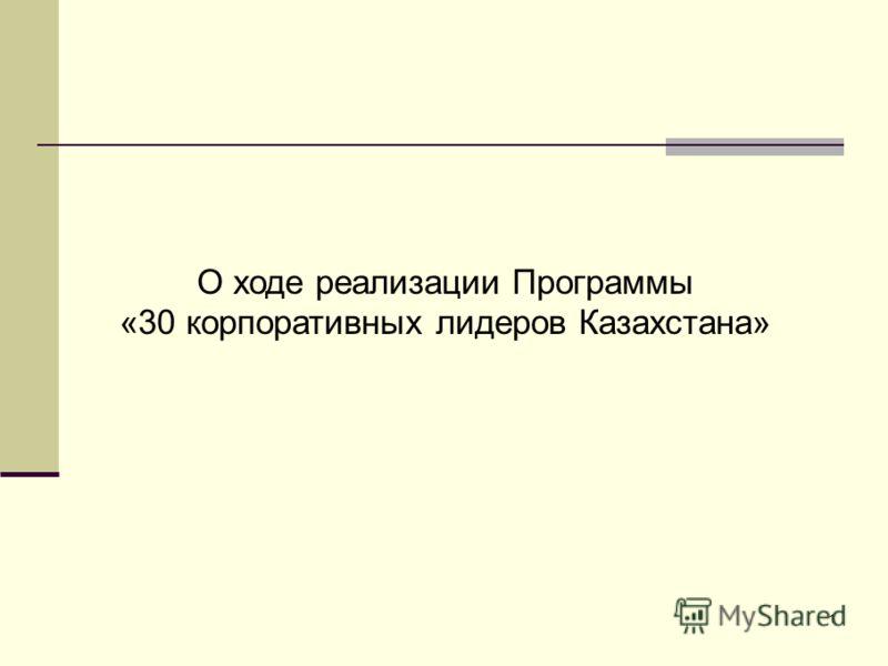 1 О ходе реализации Программы «30 корпоративных лидеров Казахстана»
