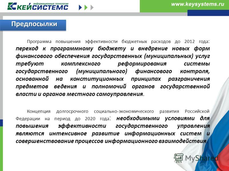 Предпосылки Концепция долгосрочного социально-экономического развития Российской Федерации на период до 2020 года : необходимыми условиями для повышения эффективности государственного управления являются интенсивное развитие информационных систем и с