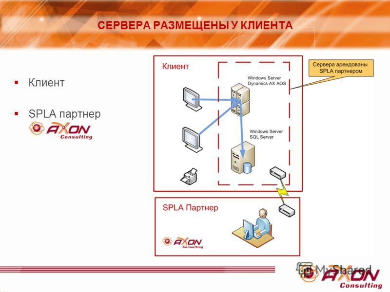 Клиент SPLA партнер СЕРВЕРА РАЗМЕЩЕНЫ У КЛИЕНТА