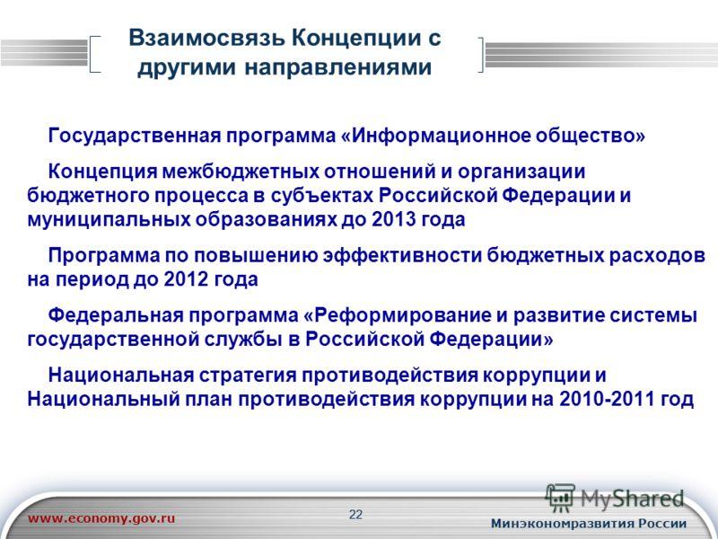 22 Государственная программа «Информационное общество» Концепция межбюджетных отношений и организации бюджетного процесса в субъектах Российской Федерации и муниципальных образованиях до 2013 года Программа по повышению эффективности бюджетных расход