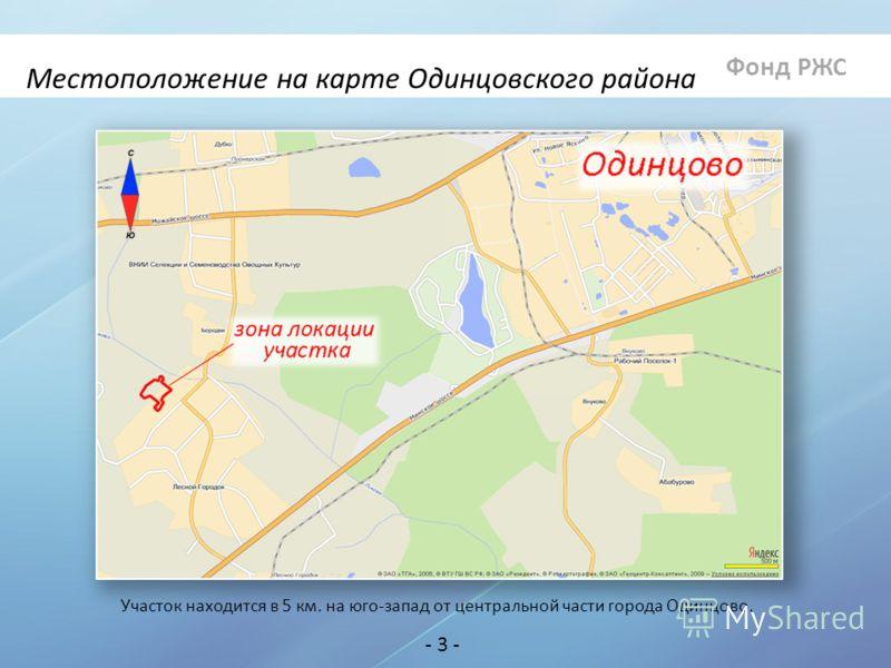 Фонд РЖС - 3 - Местоположение на карте Одинцовского района Участок находится в 5 км. на юго-запад от центральной части города Одинцово.