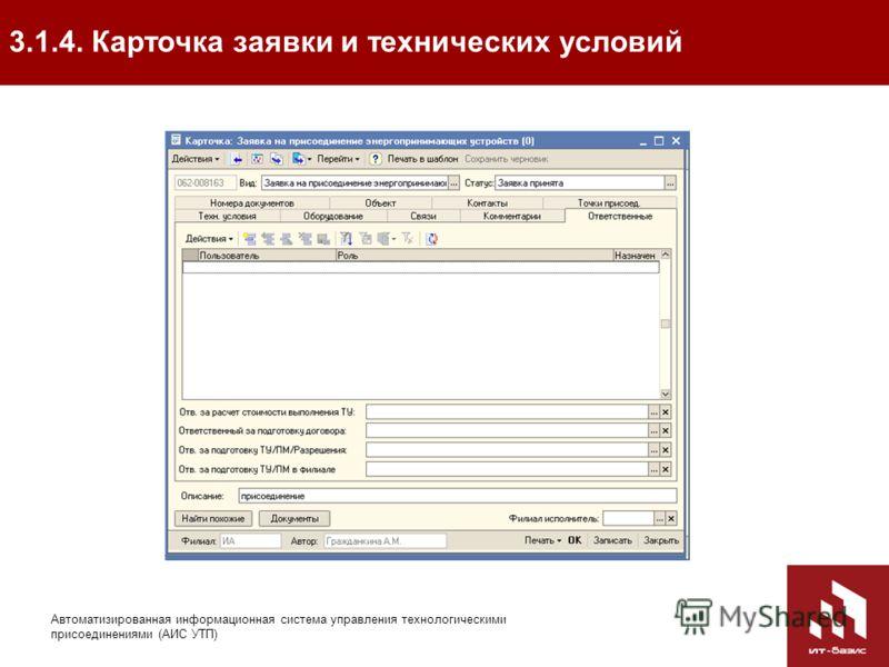 14 Автоматизированная информационная система управления технологическими присоединениями (АИС УТП) 3.1.4. Карточка заявки и технических условий