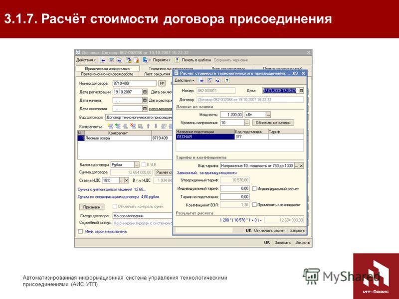 17 Автоматизированная информационная система управления технологическими присоединениями (АИС УТП) 3.1.7. Расчёт стоимости договора присоединения
