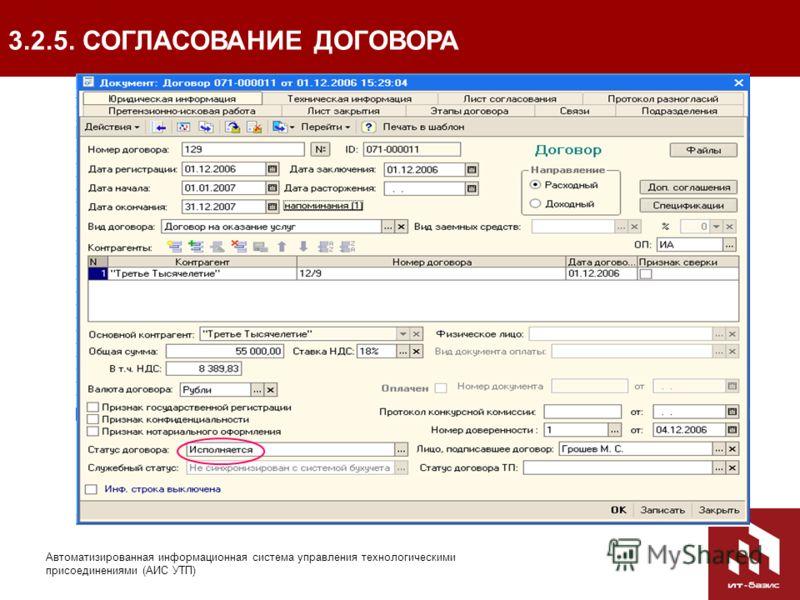 24 Автоматизированная информационная система управления технологическими присоединениями (АИС УТП) 3.2.5. СОГЛАСОВАНИЕ ДОГОВОРА
