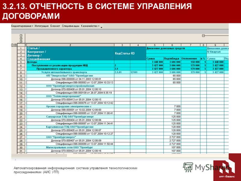 38 Автоматизированная информационная система управления технологическими присоединениями (АИС УТП) 3.2.13. ОТЧЕТНОСТЬ В СИСТЕМЕ УПРАВЛЕНИЯ ДОГОВОРАМИ Расшифровка статей бюджета по договорам – данный бюджет отображает информацию по отклонениям между с