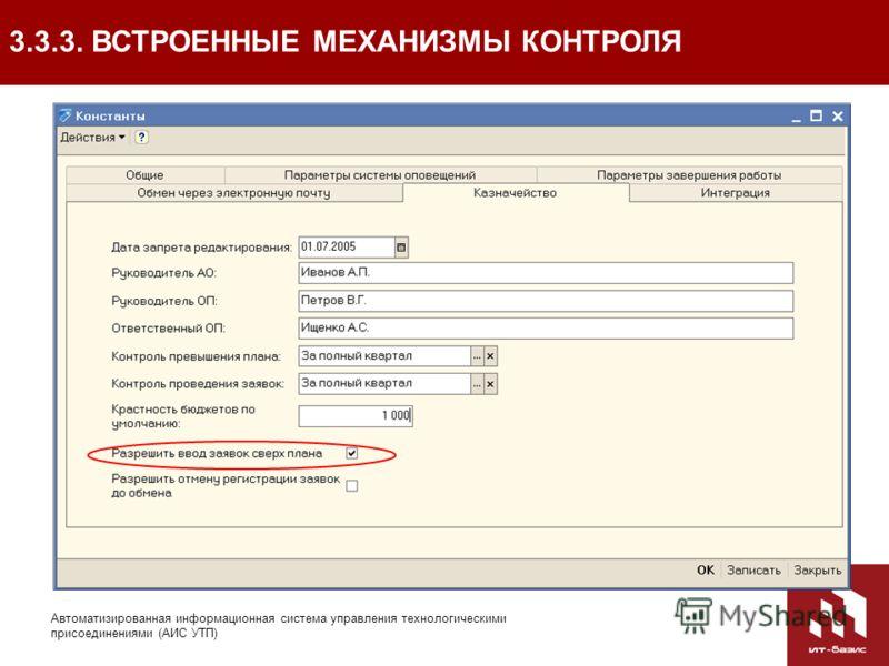 42 Автоматизированная информационная система управления технологическими присоединениями (АИС УТП) 3.3.3. ВСТРОЕННЫЕ МЕХАНИЗМЫ КОНТРОЛЯ