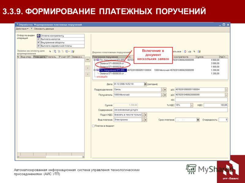 49 Автоматизированная информационная система управления технологическими присоединениями (АИС УТП) 3.3.9. ФОРМИРОВАНИЕ ПЛАТЕЖНЫХ ПОРУЧЕНИЙ Включение в документ нескольких заявок