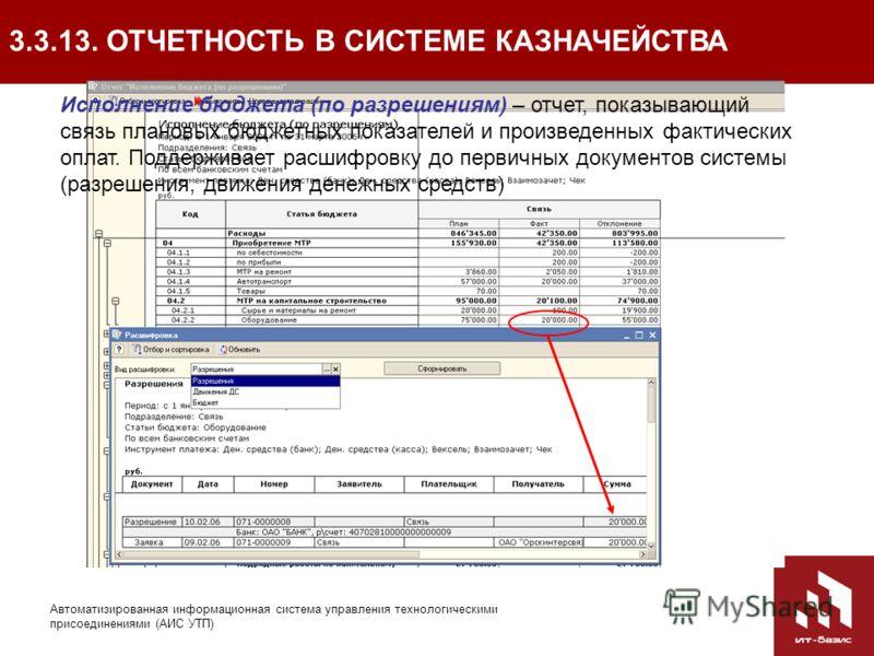 57 Автоматизированная информационная система управления технологическими присоединениями (АИС УТП) 3.3.13. ОТЧЕТНОСТЬ В СИСТЕМЕ КАЗНАЧЕЙСТВА Исполнение бюджета (по разрешениям) – отчет, показывающий связь плановых бюджетных показателей и произведенны