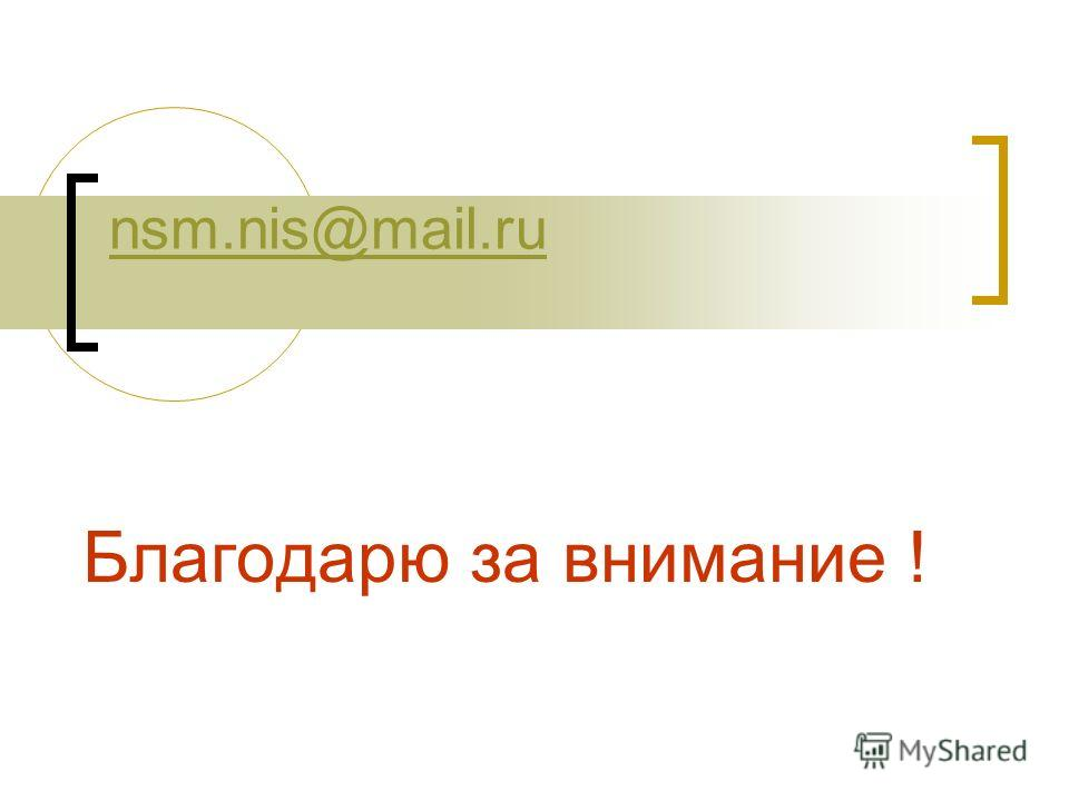 nsm.nis@mail.ru Благодарю за внимание !