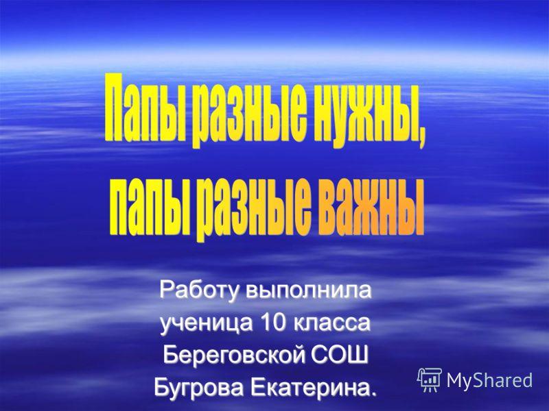 Работу выполнила ученица 10 класса Береговской СОШ Бугрова Екатерина.