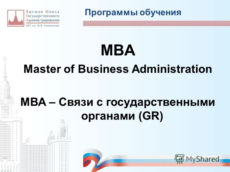 Программы обучения MBA Master of Business Administration МВА – Связи с государственными органами (GR)