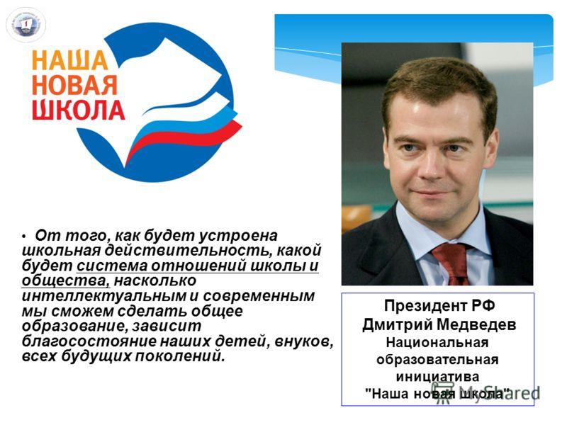 Президент РФ Дмитрий Медведев Национальная образовательная инициатива