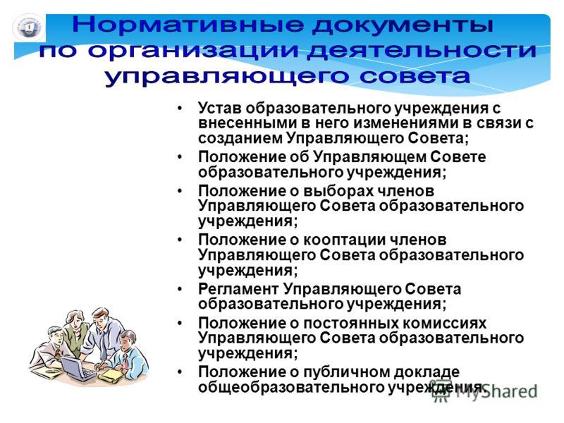 Устав образовательного учреждения с внесенными в него изменениями в связи с созданием Управляющего Совета; Положение об Управляющем Совете образовательного учреждения; Положение о выборах членов Управляющего Совета образовательного учреждения; Положе