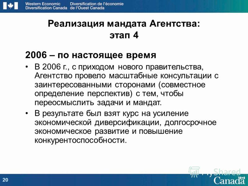 2006 – по настоящее время В 2006 г., с приходом нового правительства, Агентство провело масштабные консультации с заинтересованными сторонами (совместное определение перспектив) с тем, чтобы переосмыслить задачи и мандат. В результате был взят курс н