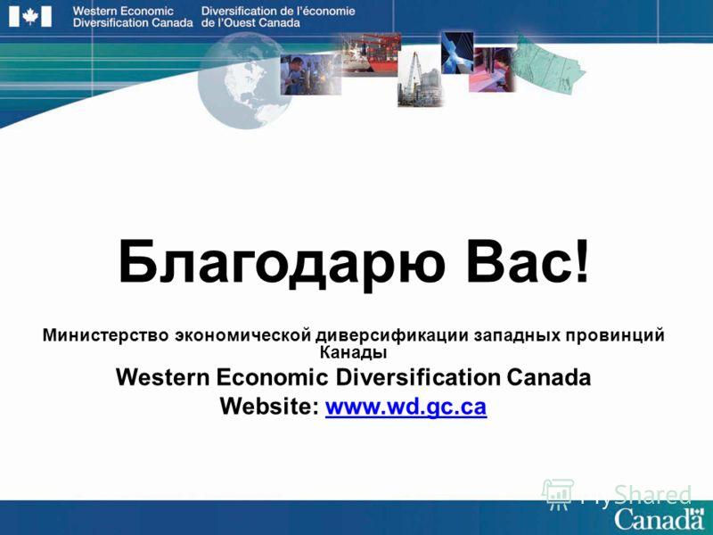 45 Благодарю Вас! Министерство экономической диверсификации западных провинций Канады Western Economic Diversification Canada Website: www.wd.gc.cawww.wd.gc.ca
