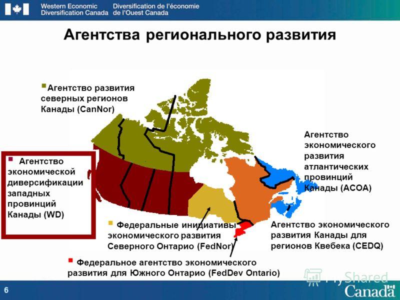 Агентство экономической диверсификации западных провинций Канады (WD) Агентство экономического развития Канады для регионов Квебека (CEDQ) Агентство экономического развития атлантических провинций Канады (ACOA) Федеральные инициативы экономического р