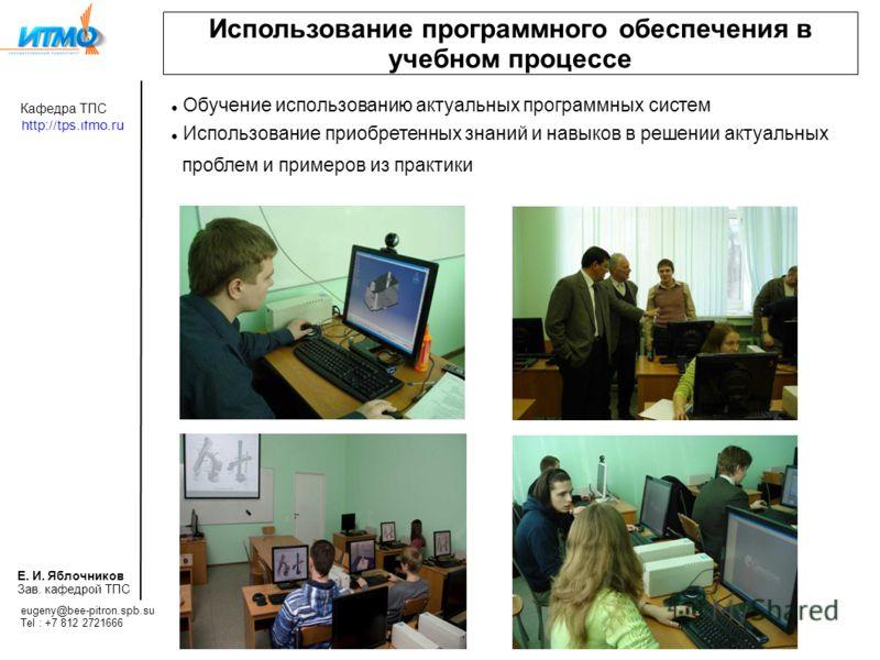 Fachgebiet TPS http://tps.ifmo.ru E.I. Yablotschnikov Lehrstuhlleiter Mail: Tel : Использование программного обеспечения в учебном процессе Обучение использованию актуальных программных систем Использование приобретенных знаний и навыков в решении ак