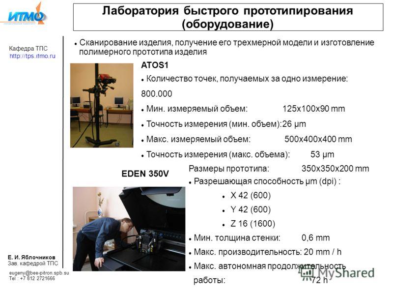 Fachgebiet TPS http://tps.ifmo.ru E.I. Yablotschnikov Lehrstuhlleiter Mail: Tel : Лаборатория быстрого прототипирования (оборудование) Сканирование изделия, получение его трехмерной модели и изготовление полимерного прототипа изделия ATOS1 Количество