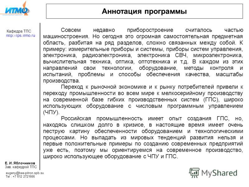 Fachgebiet TPS http://tps.ifmo.ru E.I. Yablotschnikov Lehrstuhlleiter Mail: Tel : Аннотация программы Совсем недавно приборостроение считалось частью машиностроения. Но сегодня это огромная самостоятельная предметная область, разбитая на ряд разделов
