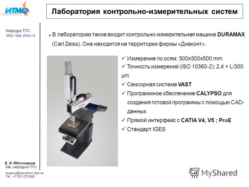 Fachgebiet TPS http://tps.ifmo.ru E.I. Yablotschnikov Lehrstuhlleiter Mail: Tel : Лаборатория контрольно-измерительных систем В лабораторию также входит контрольно-измерительная машина DURAMAX (Carl Zeiss). Она находится на территории фирмы «Диаконт»