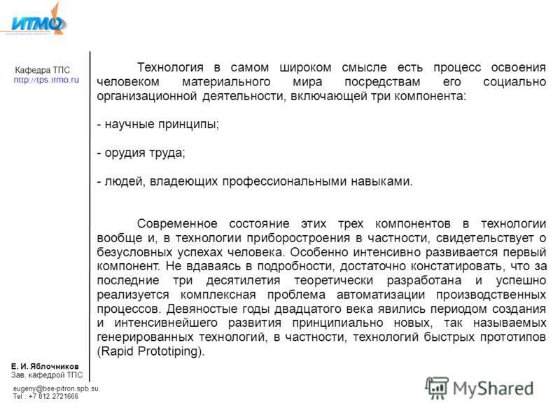 Fachgebiet TPS http://tps.ifmo.ru E.I. Yablotschnikov Lehrstuhlleiter Mail: Tel : Технология в самом широком смысле есть процесс освоения человеком материального мира посредствам его социально организационной деятельности, включающей три компонента: