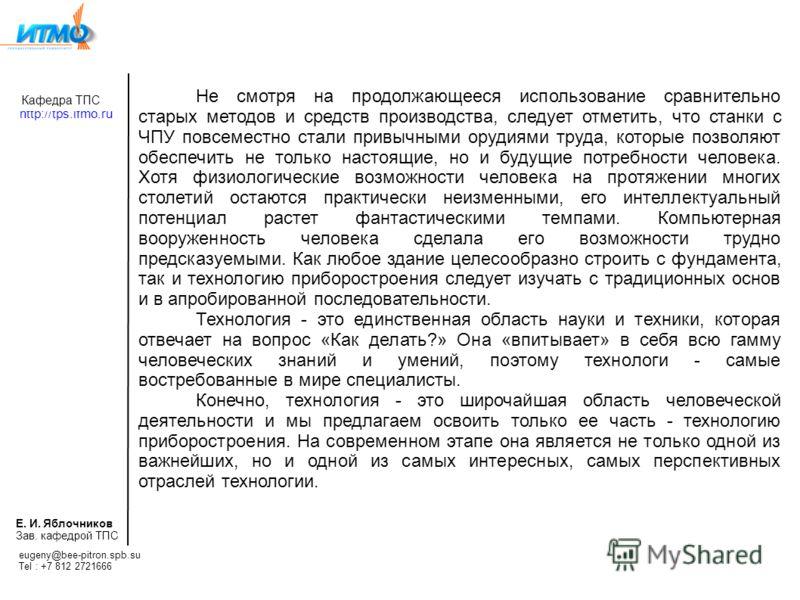 Fachgebiet TPS http://tps.ifmo.ru E.I. Yablotschnikov Lehrstuhlleiter Mail: Tel : Не смотря на продолжающееся использование сравнительно старых методов и средств производства, следует отметить, что станки с ЧПУ повсеместно стали привычными орудиями т