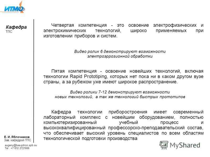 Fachgebiet TPS http://tps.ifmo.ru E.I. Yablotschnikov Lehrstuhlleiter Mail: Tel : Четвертая компетенция - это освоение электрофизических и электрохимических технологий, широко применяемых при изготовлении приборов и систем. Видео ролик 6 демонстрирую