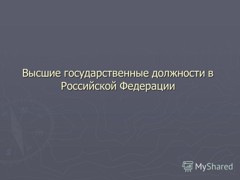 Высшие государственные должности в Российской Федерации