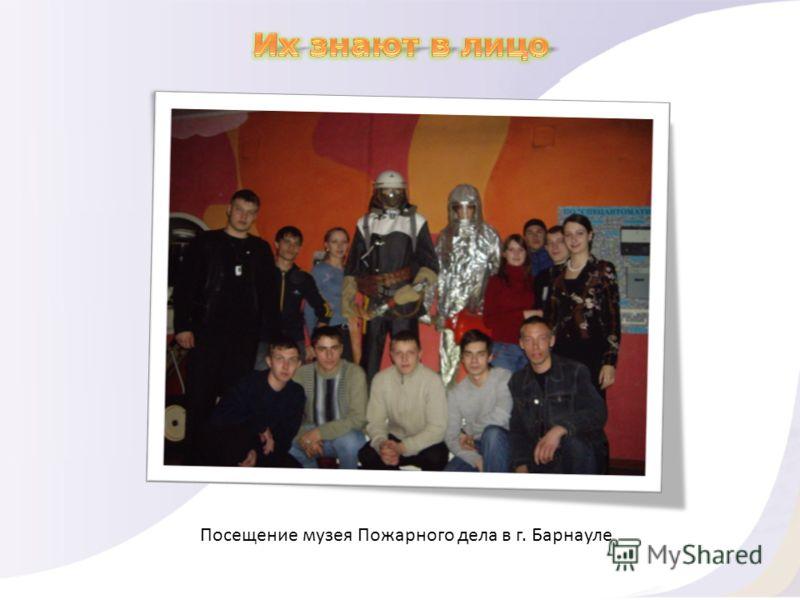 Посещение музея Пожарного дела в г. Барнауле