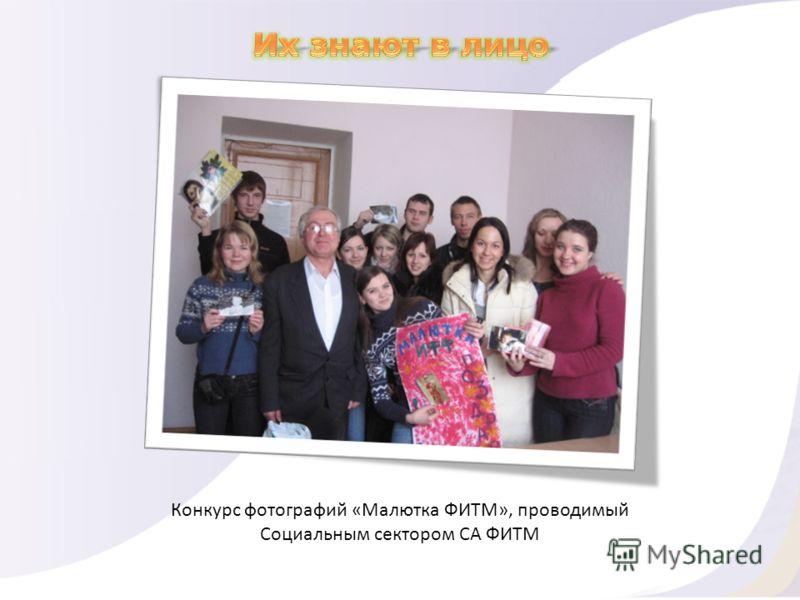 Конкурс фотографий «Малютка ФИТМ», проводимый Социальным сектором СА ФИТМ